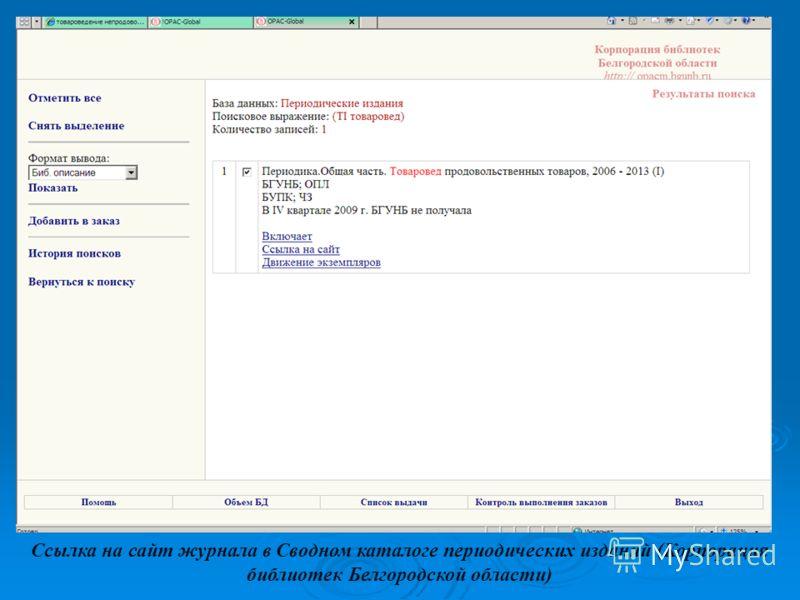 Ссылка на сайт журнала в Сводном каталоге периодических изданий (Корпорация библиотек Белгородской области)