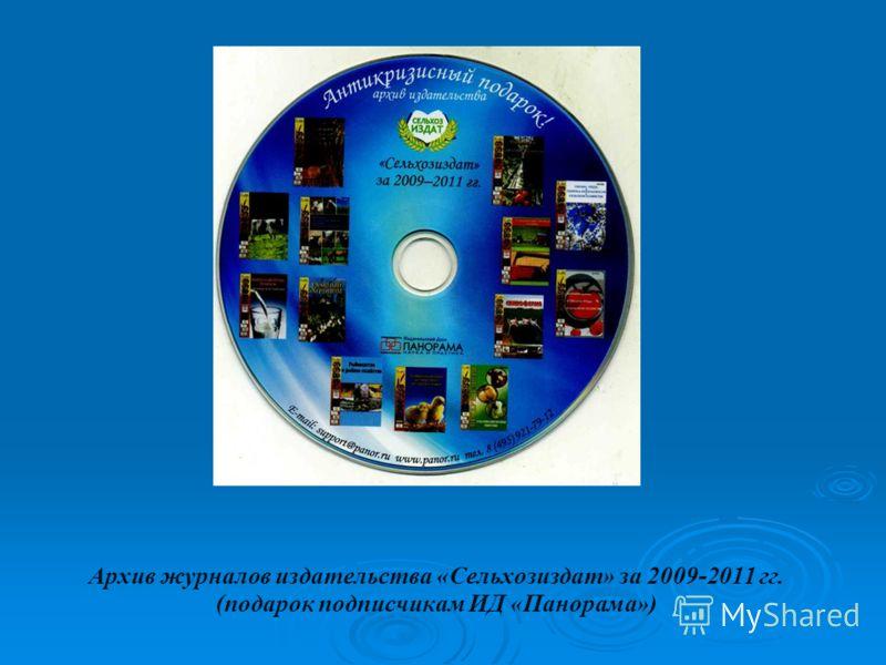 Архив журналов издательства «Сельхозиздат» за 2009-2011 гг. (подарок подписчикам ИД «Панорама»)