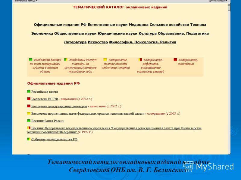 Тематический каталог онлайновых изданий на сайте Свердловской ОНБ им. В. Г. Белинского
