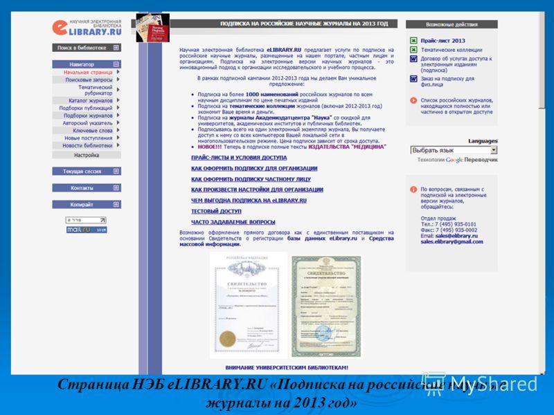 Страница НЭБ eLIBRARY.RU «Подписка на российские научные журналы на 2013 год»