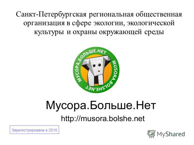 Мусора.Больше.Нет http://musora.bolshe.net Санкт-Петербургская региональная общественная организация в сфере экологии, экологической культуры и охраны окружающей среды
