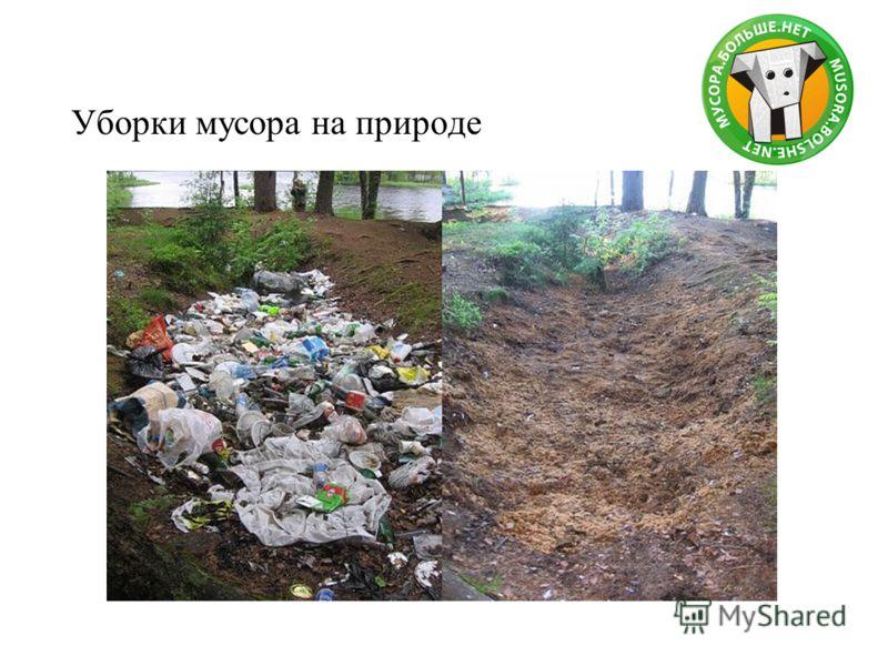 Уборки мусора на природе