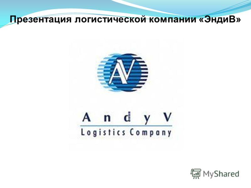 Презентация логистической компании «ЭндиВ»