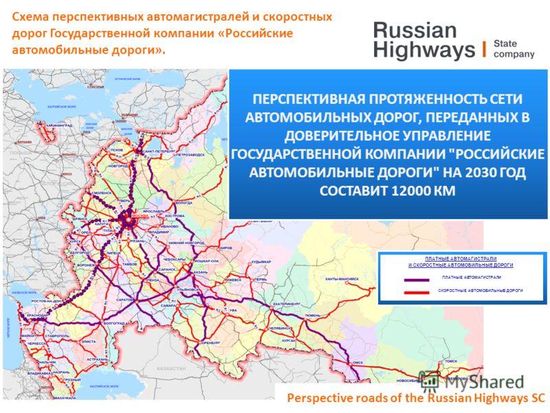 14 Схема перспективных автомагистралей и скоростных дорог Государственной компании «Российские автомобильные дороги». СКОРОСТНЫЕ АВТОМОБИЛЬНЫЕ ДОРОГИ ПЛАТНЫЕ АВТОМАГИСТРАЛИ И СКОРОСТНЫЕ АВТОМОБИЛЬНЫЕ ДОРОГИ ПЕРСПЕКТИВНАЯ ПРОТЯЖЕННОСТЬ СЕТИ АВТОМОБИЛЬ