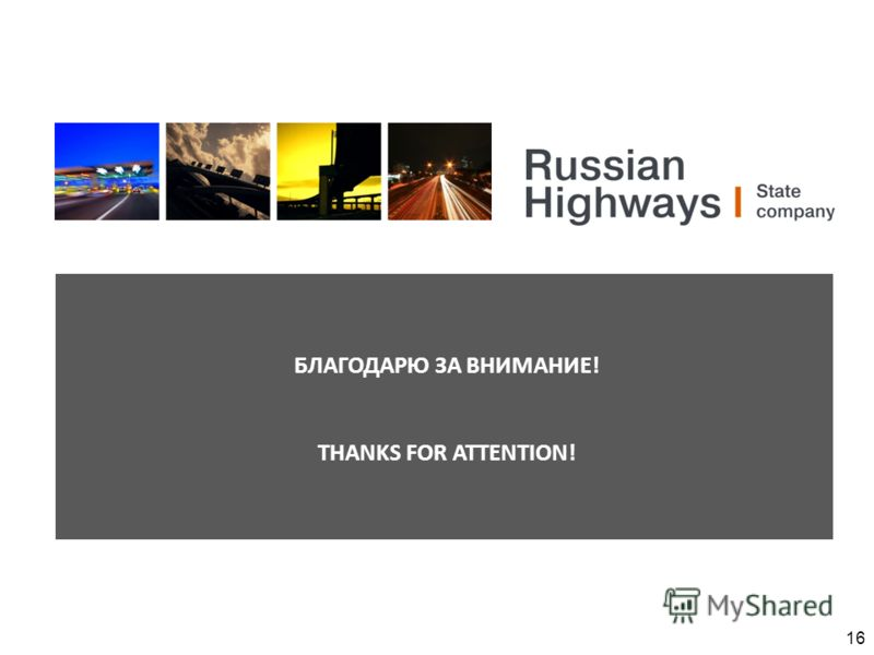 БЛАГОДАРЮ ЗА ВНИМАНИЕ! THANKS FOR ATTENTION! 16