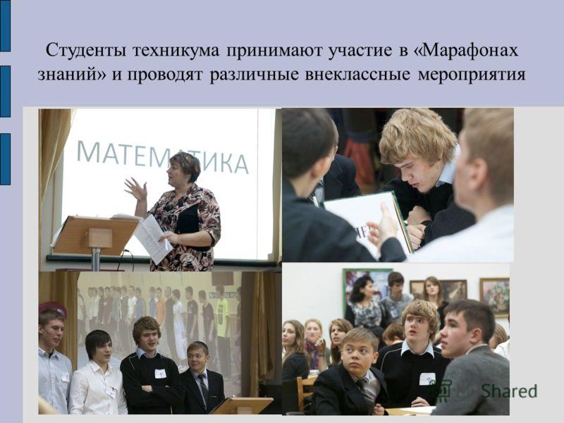 Студенты техникума принимают участие в «Марафонах знаний» и проводят различные внеклассные мероприятия