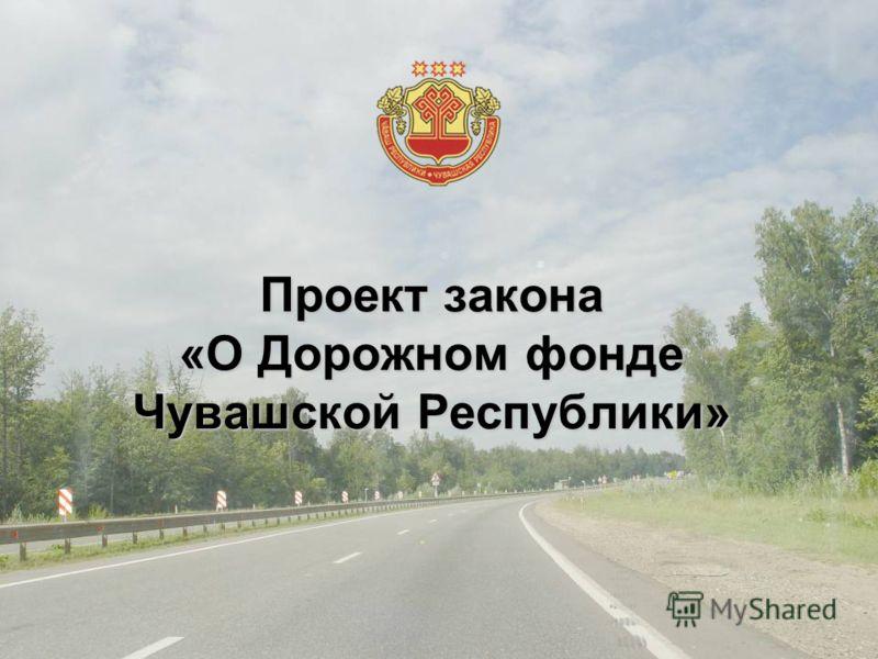 Проект закона «О Дорожном фонде Чувашской Республики»