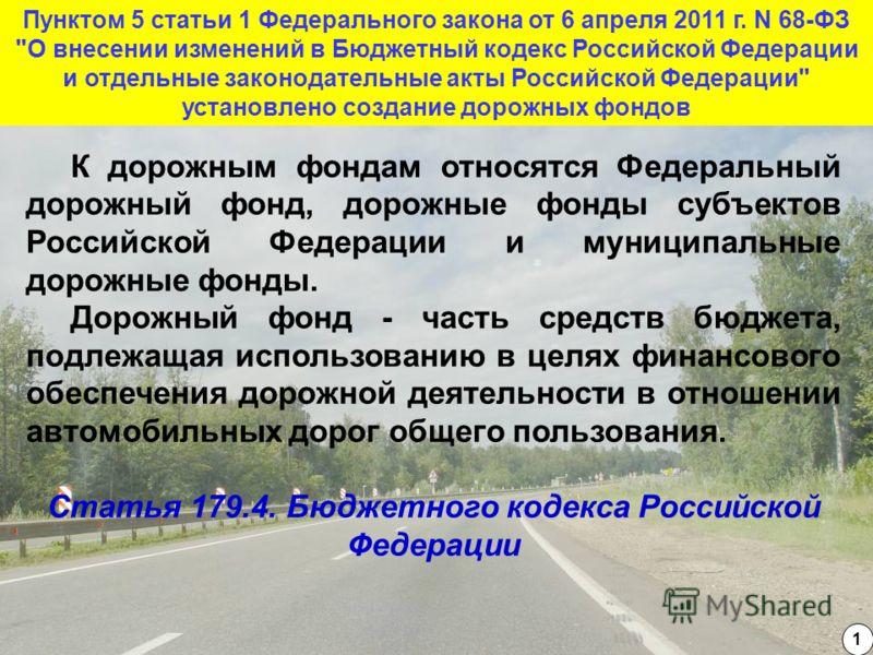 1 Пунктом 5 статьи 1 Федерального закона от 6 апреля 2011 г. N 68-ФЗ