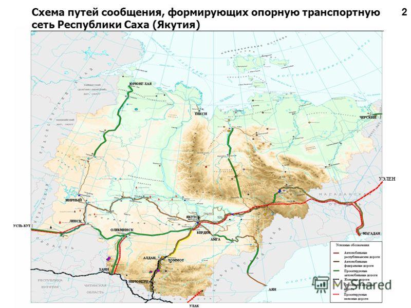 Схема путей сообщения, формирующих опорную транспортную сеть Республики Саха (Якутия) УЭЛЕН 2