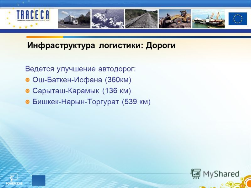 Ведется улучшение автодорог: Ош-Баткен-Исфана (360км) Сарыташ-Карамык (136 км) Бишкек-Нарын-Торгурат (539 км) Инфраструктура логистики: Дороги