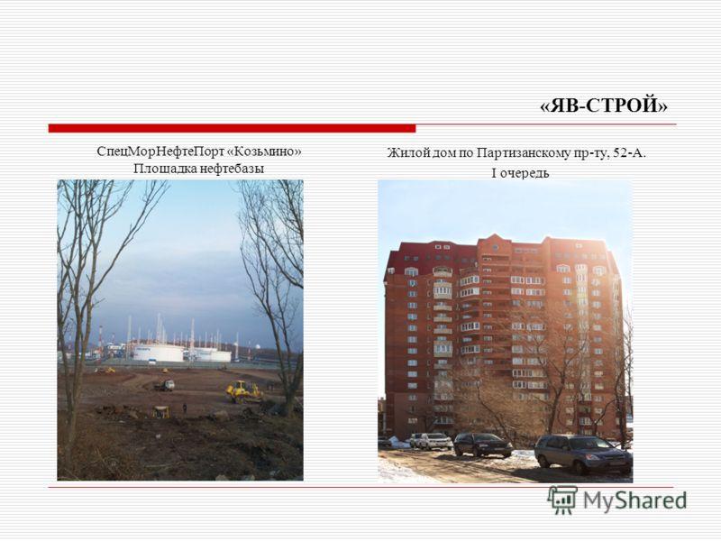 «ЯВ-СТРОЙ» СпецМорНефтеПорт «Козьмино» Площадка нефтебазы Жилой дом по Партизанскому пр-ту, 52-А. I очередь