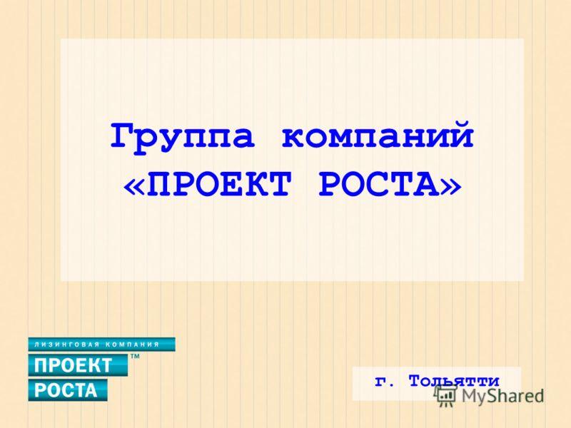 Группа компаний «ПРОЕКТ РОСТА» г. Тольятти