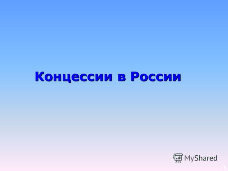 1 Концессии в России
