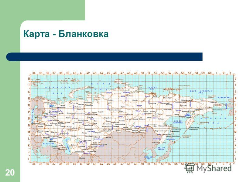 20 Карта - Бланковка