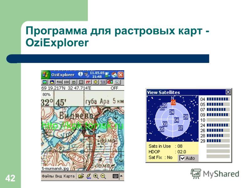 42 Программа для растровых карт - OziExplorer