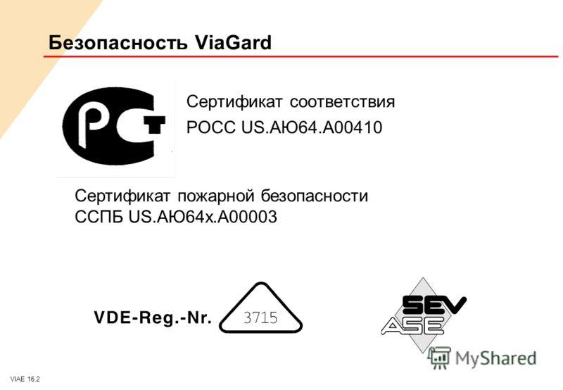 VIAE 16.2 Безопасность ViaGard Сертификат соответствия РОСС US.АЮ64.А00410 Сертификат пожарной безопасности ССПБ US.АЮ64х.А00003
