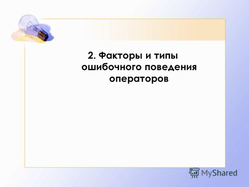 2. Факторы и типы ошибочного поведения операторов