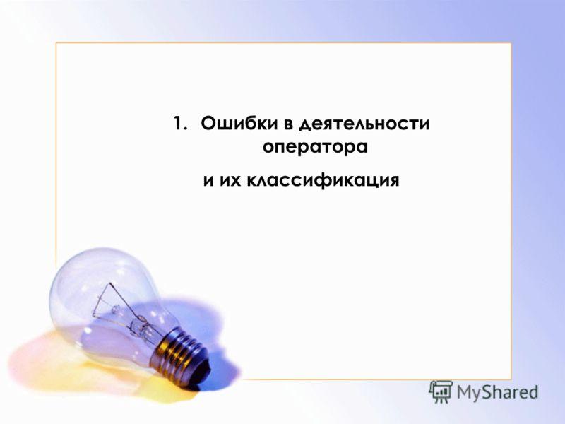 1.Ошибки в деятельности оператора и их классификация