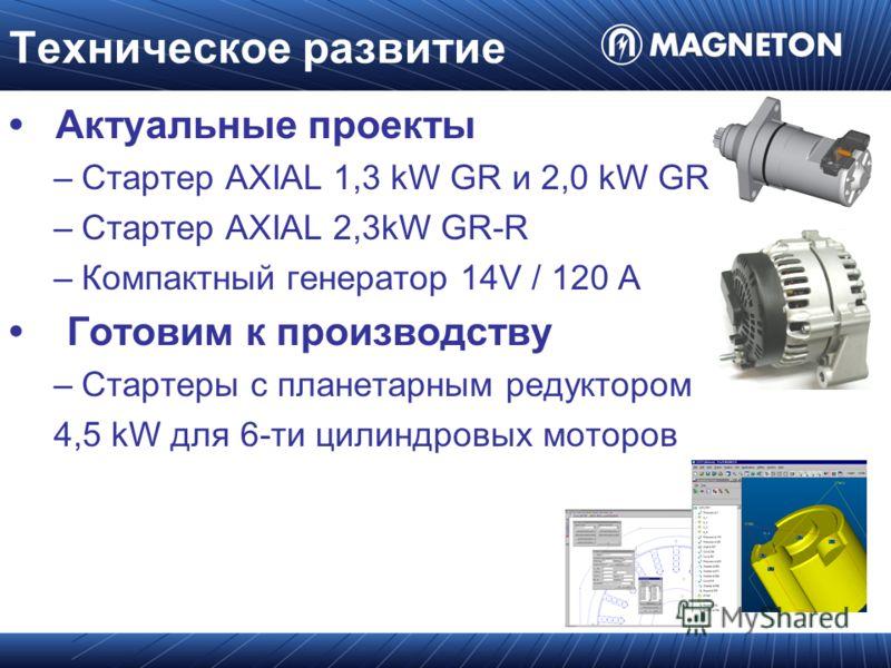 Tехническое развитие Актуальные проекты –Cтартер AXIAL 1,3 kW GR и 2,0 kW GR –Cтартер AXIAL 2,3kW GR-R –Компактный генератор 14V / 120 A Готовим к производству –Стартеры с планетарным редуктором 4,5 kW для 6-ти цилиндровых моторов