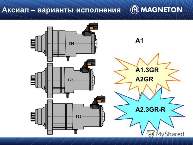 Аксиал – варианты исполнения A1 A1.3GR A2GR A2.3GR-R