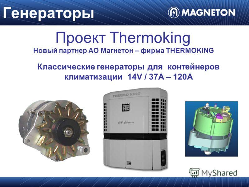 Генераторы Проект Thermoking Новый партнер АО Магнетон – фирма THERMOKING Классические генераторы для контейнеров климатизации 14V / 37A – 120A