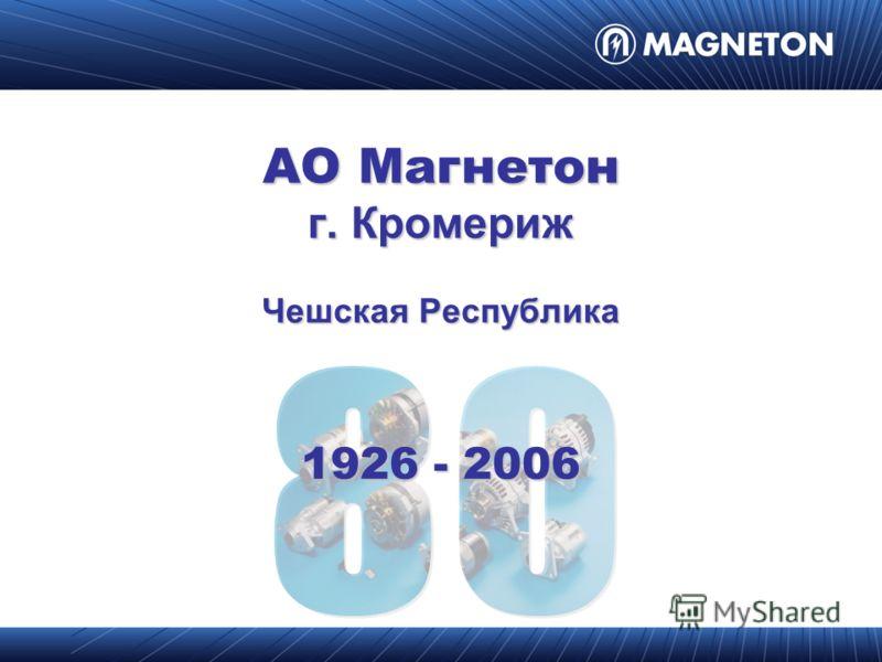 АО Магнетон г. Кромериж Чешская Республика 1926 - 2006