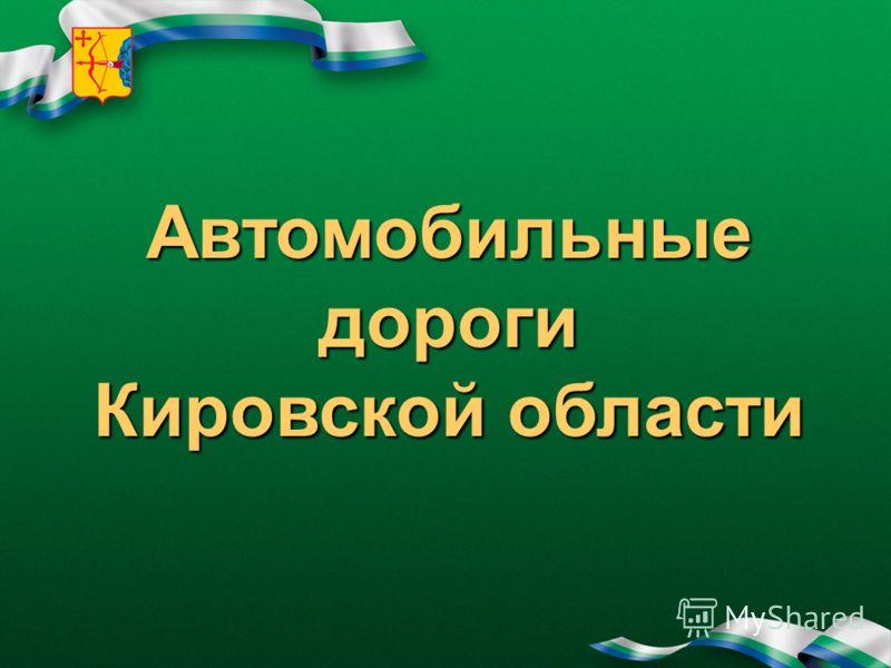 Автомобильные дороги Кировской области