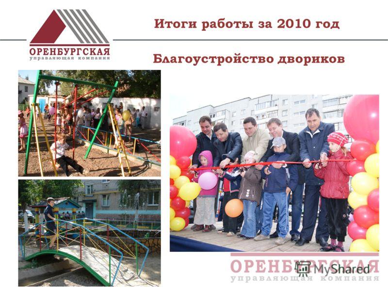 Итоги работы за 2010 год Благоустройство двориков