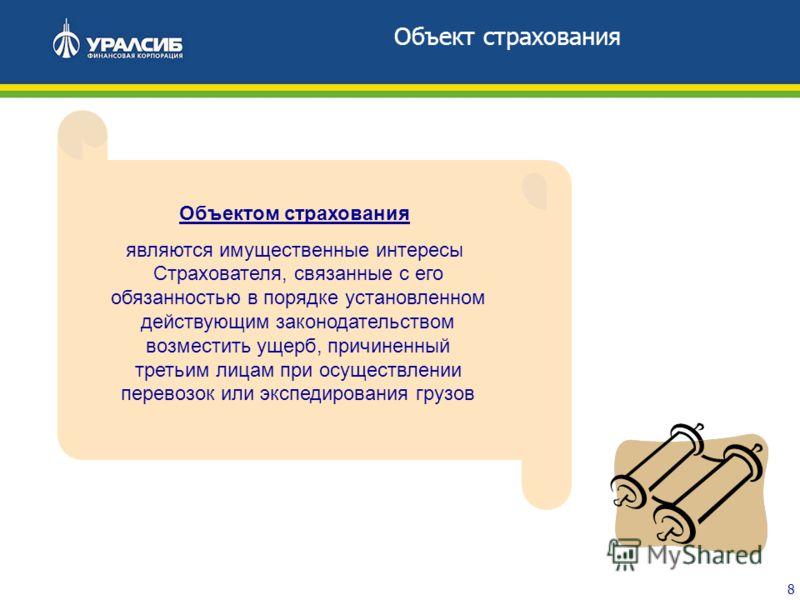 8 Объект страхования Объектом страхования являются имущественные интересы Страхователя, связанные с его обязанностью в порядке установленном действующим законодательством возместить ущерб, причиненный третьим лицам при осуществлении перевозок или экс