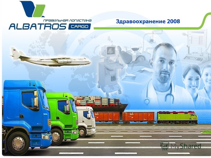 Здравоохранение 2008