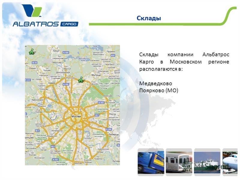 Склады Склады компании Альбатрос Карго в Московском регионе располагаются в: Медведково Поярково (МО)
