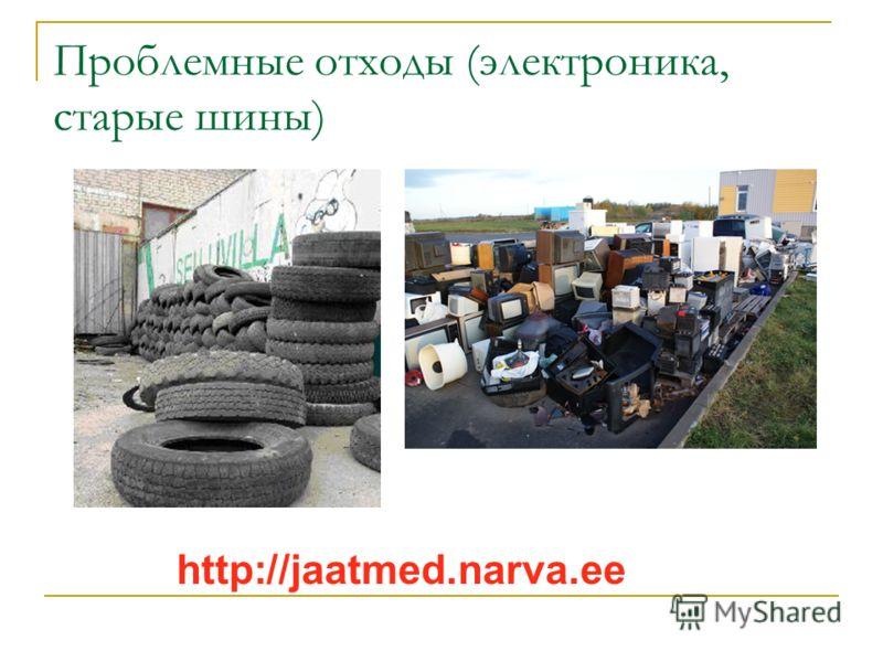 Проблемные отходы (электроника, старые шины) http://jaatmed.narva.ee