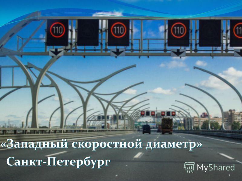 «Западный скоростной диаметр» Санкт-Петербург Санкт-Петербург 1