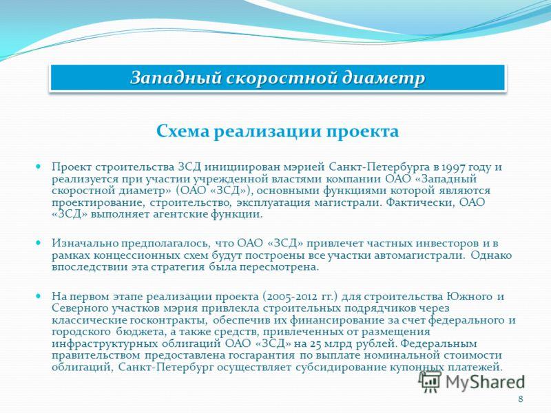 Схема реализации проекта Проект строительства ЗСД инициирован мэрией Санкт-Петербурга в 1997 году и реализуется при участии учрежденной властями компании ОАО «Западный скоростной диаметр» (ОАО «ЗСД»), основными функциями которой являются проектирован