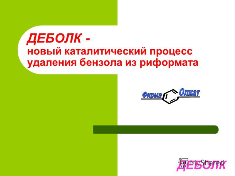 ДЕБОЛК - новый каталитический процесс удаления бензола из риформата ДЕБОЛК
