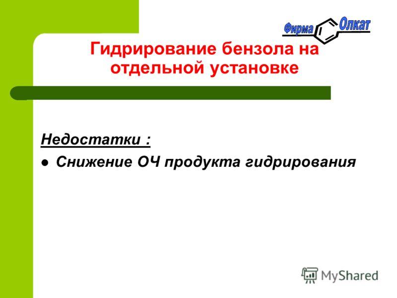 Гидрирование бензола на отдельной установке Недостатки : Снижение ОЧ продукта гидрирования