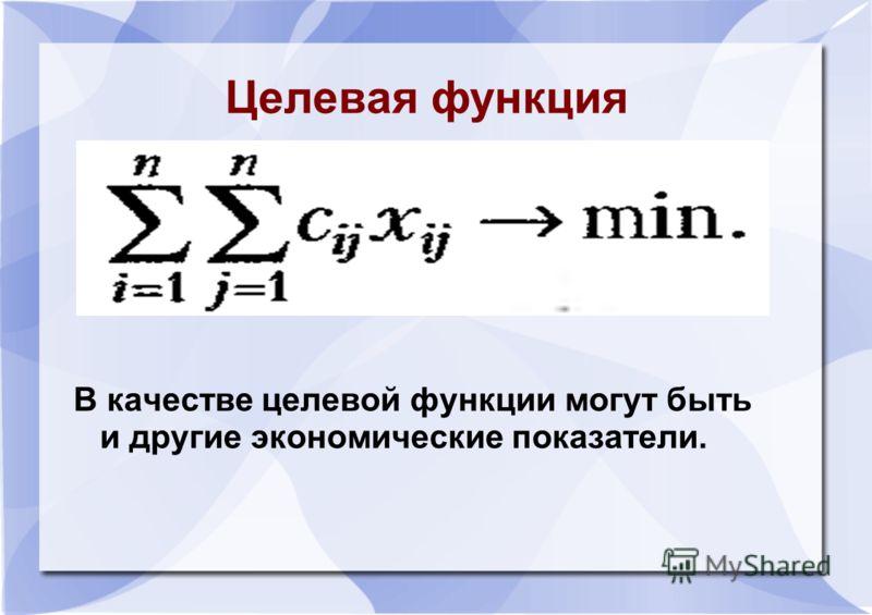 Целевая функция В качестве целевой функции могут быть и другие экономические показатели.
