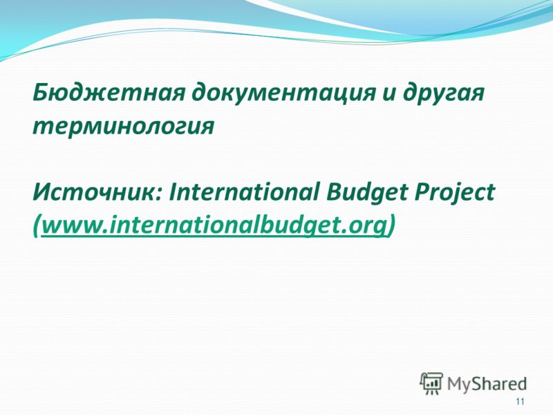 Бюджетная документация и другая терминология Источник: International Budget Project (www.internationalbudget.org) 11