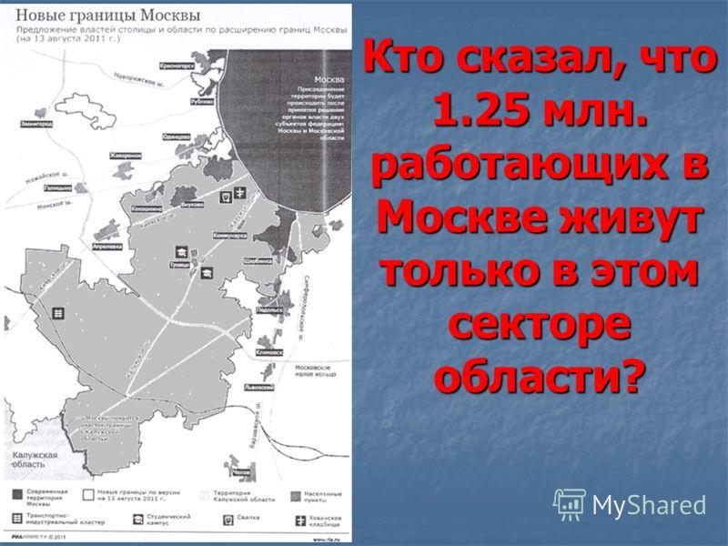 Кто сказал, что 1.25 млн. работающих в Москве живут только в этом секторе области?