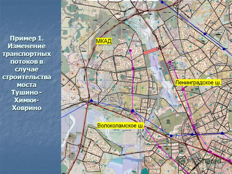 Пример 1. Изменение транспортных потоков в случае строительства моста Тушино - Химки- Ховрино