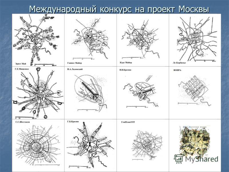 Международный конкурс на проект Москвы