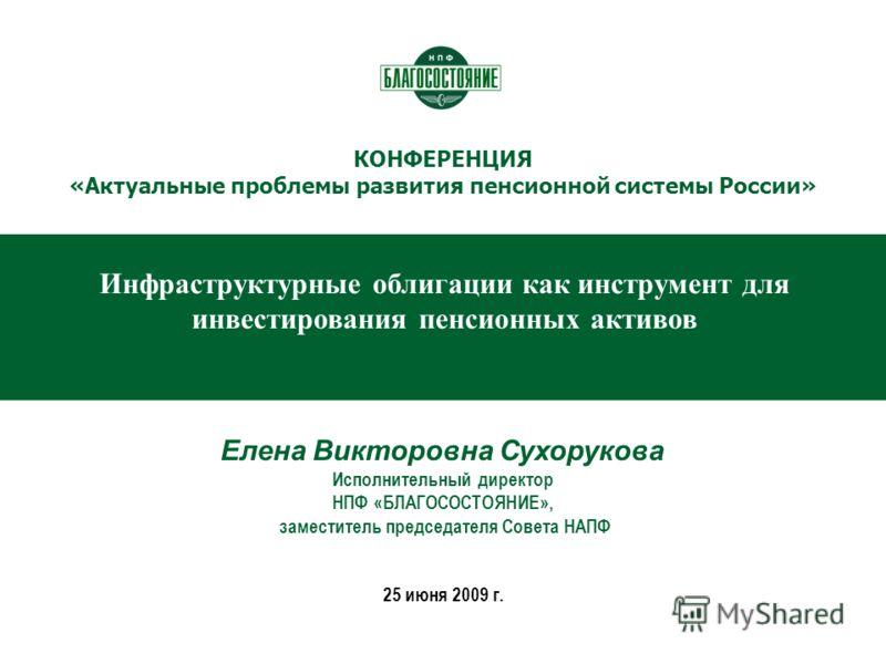 пенсионной системы России»
