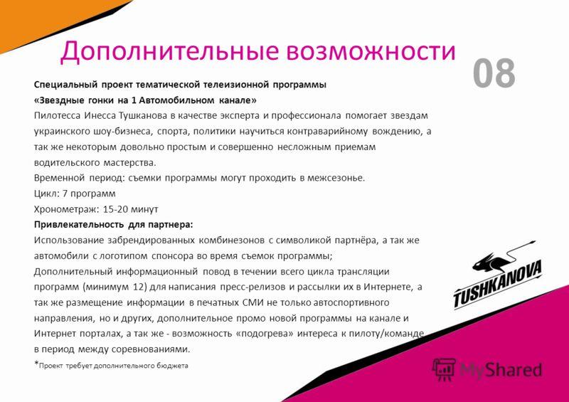 08 Дополнительные возможности Специальный проект тематической телеизионной программы «Звездные гонки на 1 Автомобильном канале» Пилотесса Инесса Тушканова в качестве эксперта и профессионала помогает звездам украинского шоу-бизнеса, спорта, политики