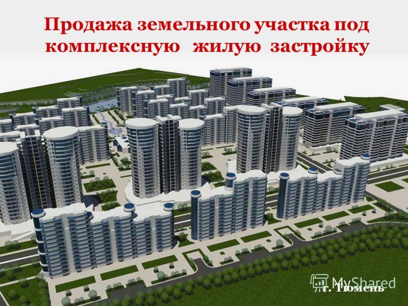 Продажа земельного участка под комплексную жилую застройку г. Тюмень
