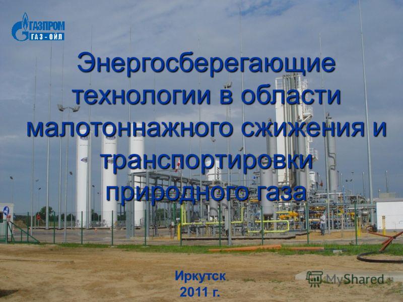 Иркутск 2011 г. Энергосберегающие технологии в области малотоннажного сжижения и транспортировки природного газа