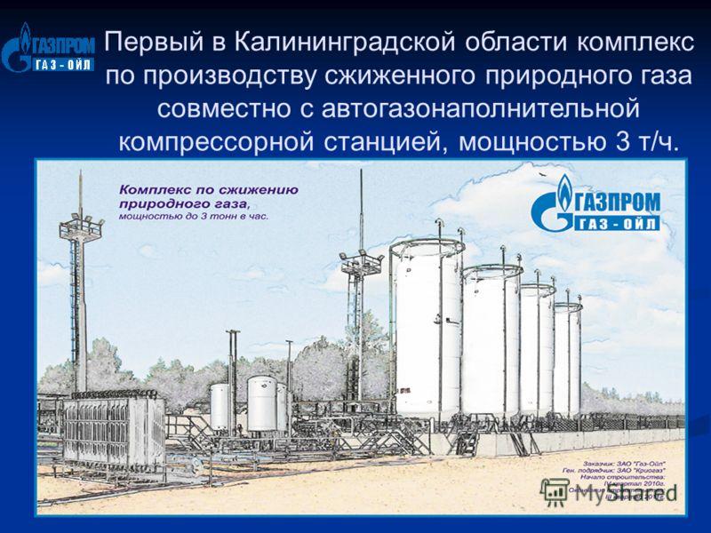 Первый в Калининградской области комплекс по производству сжиженного природного газа совместно с автогазонаполнительной компрессорной станцией, мощностью 3 т/ч.