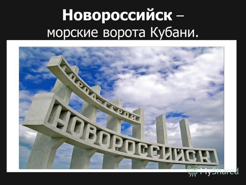 Новороссийск – морские ворота Кубани.