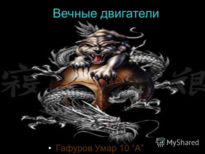 Вечные двигатели Гафуров Умар 10 А Вечные двигатели Гафуров Умар 10 А