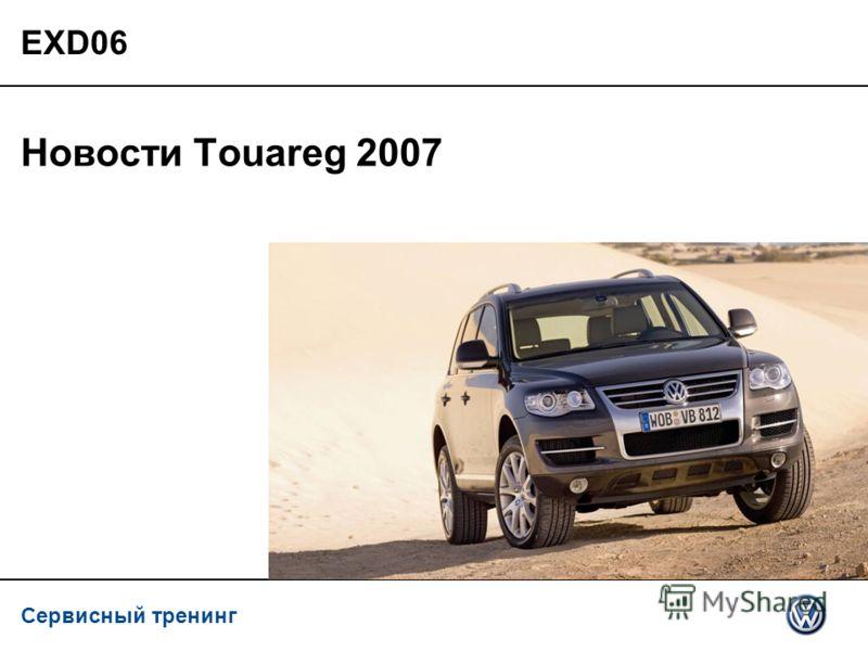 Сервисный тренинг EXD06 Новости Touareg 2007