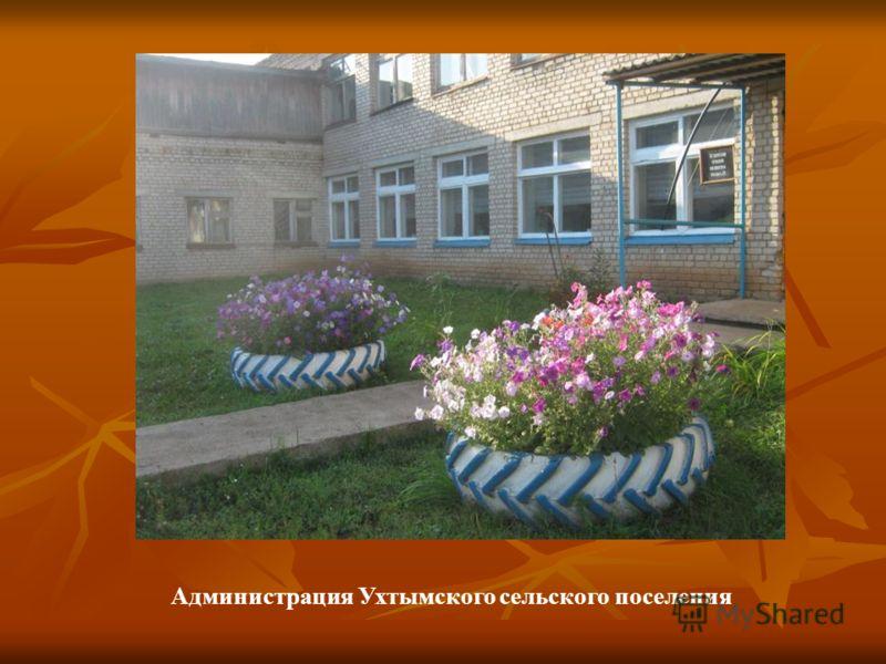 Администрация Ухтымского сельского поселения